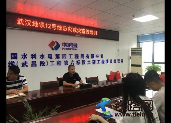 中国水电四局武汉地铁12号线 加强防灾减灾宣传教育 开展防灾自救知识培训