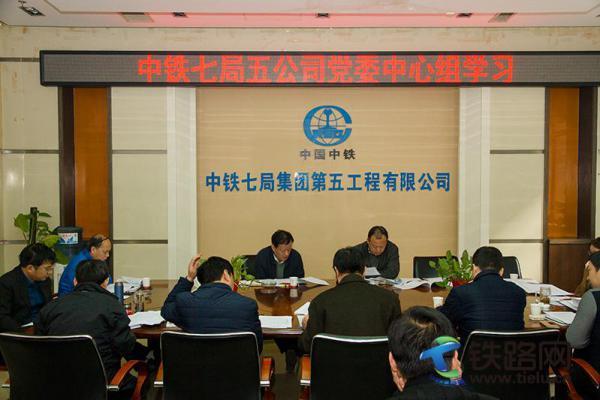 中铁七局五公司党委学习习总书记在省部级主
