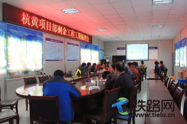 中铁十五局杭黄项目部剩余工程工期梳理工作