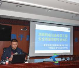 中铁武汉电气化局重庆轨道交通十号线10309标项目部在中铁重投指挥部开展常规设备安全质量技术培训