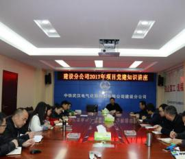 中铁武汉电气化局建设分公司举办项目党建知识专题讲座