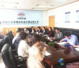 中铁十五局轨道交通运营公司传达学习集团公司主管领导重要讲话精神