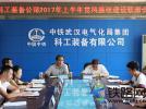 中铁武汉电气化局集团科工装备公司召开党风廉政建设联席会