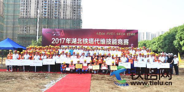 中铁武汉电气化局荣获 中国铁塔湖北省首届代