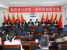中国铁建十八局集团勘察设计院召开第一届科技创新大会