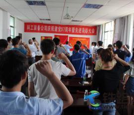 中铁武汉电气化局集团科工装备公司 庆祝建党97周年暨先进表彰大会