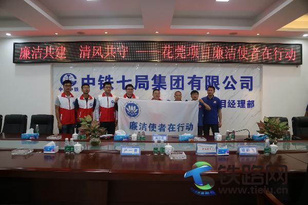 中铁七局武汉公司花莞13标高速项目部积极参