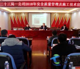 中铁二十三局一公司召开安全质量管理及 施工技术宣贯会