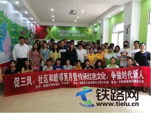 中铁城建集团南昌公司机关与属地社区党支部