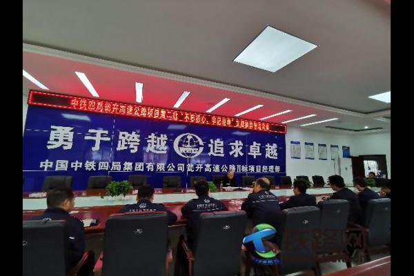"""中铁四局重庆分公司""""不忘初心、牢记使命"""""""