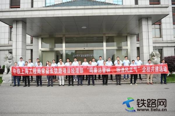 中铁上海工程局常益长铁路项目经理部组织开