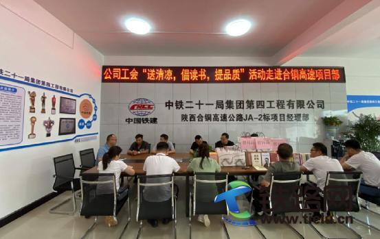 """中铁二十一局四公司工会""""送清凉、倡读书、"""