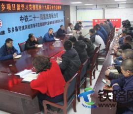 中铁二十一局四公司东乡项目部学习贯彻党的十九届五中全会精神