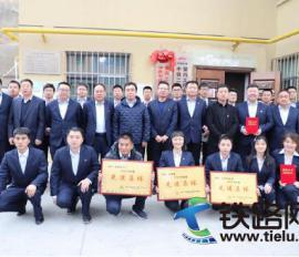 中铁二十一局四公司青海分公司2020年年终会圆满结束