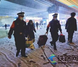 雪夜旅客滞留高铁站 洛阳铁警冒雪护送