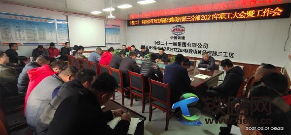 中铁二十一局四公司天庄高速公路项目部顺利