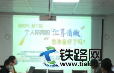 中国水电四局武汉地铁12号线组织开展个人所
