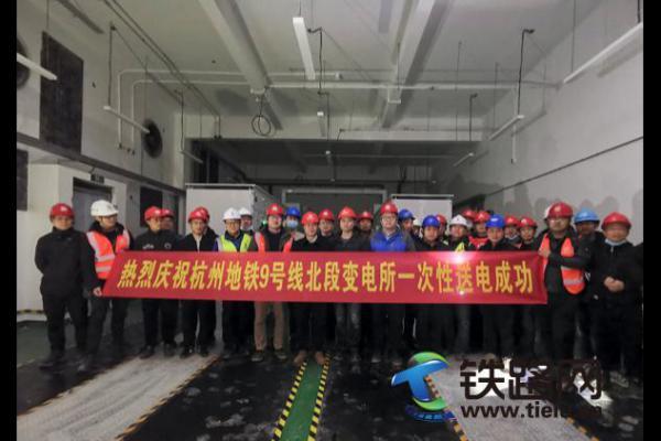 杭州地铁9号线供电项目北段变电所一次性送电