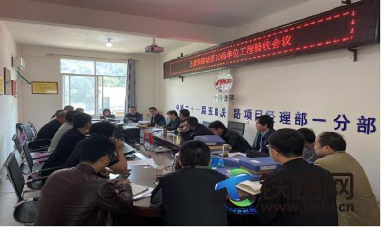 中铁二十一局四公司玉磨铁路项目单位工程验