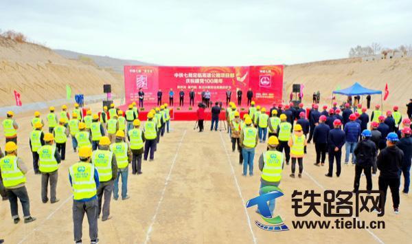 中铁七局广州公司定临高速项目庆祝建党100周