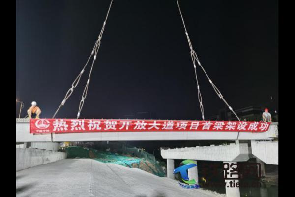 中铁七局广州开放大道项目首片箱梁架设成功