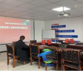 中国水电四局武汉地铁12号线 的财务人员参加财务管理人员集中廉洁提醒谈话