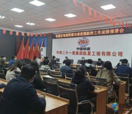 中铁二十一局四公司临夏区域指挥部开展新冠肺炎疫情紧急排查防控工作